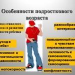 Характеристика подросткового периода